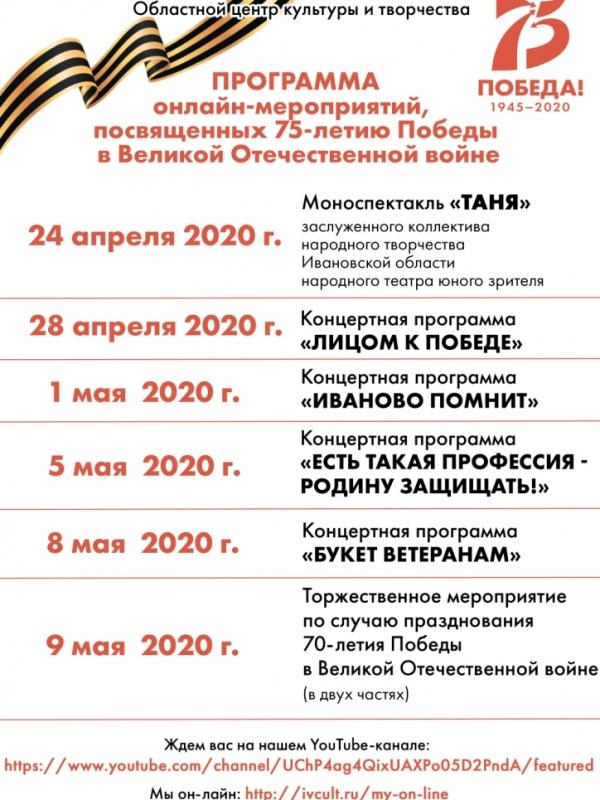 Программа онлайн-мероприятий к 75-летию Победы в Великой Отечественной войне