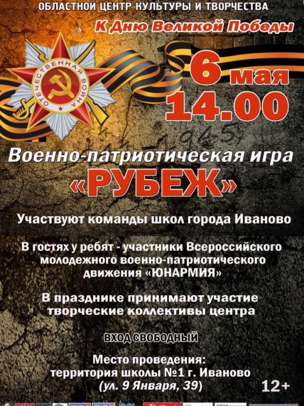 """Военно-патриотическая игра """"Рубеж"""""""