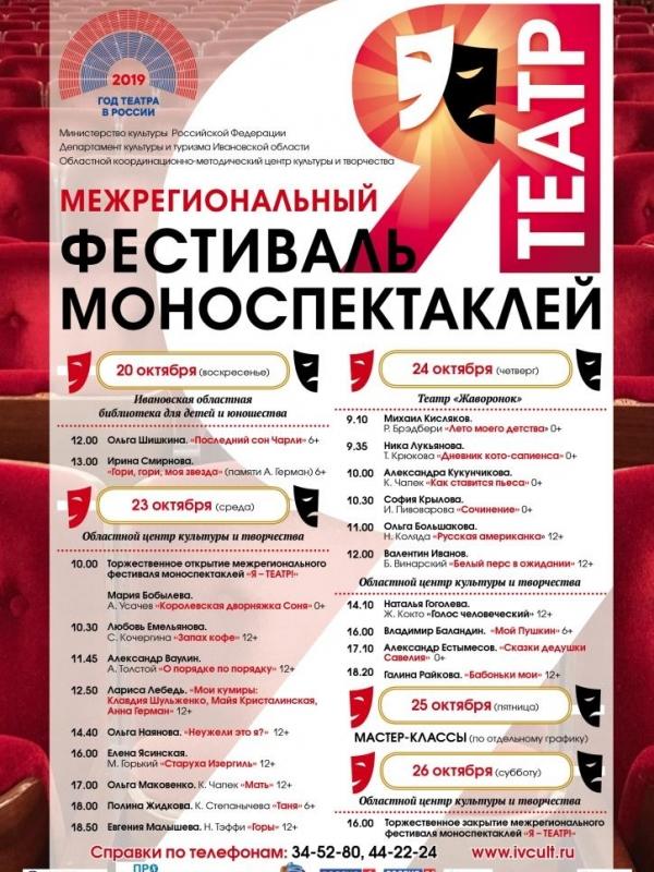 """Межрегиональный фестиваль моноспектаклей """"Я - театр!"""""""