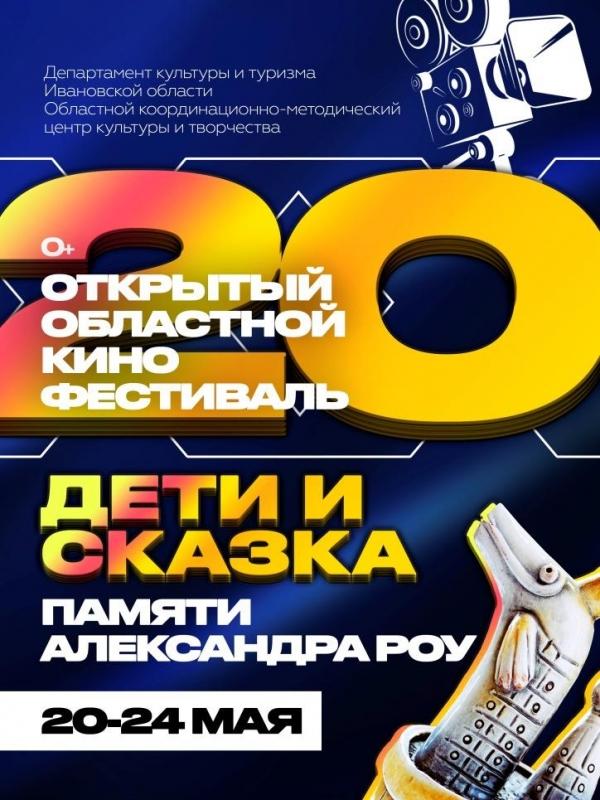 XX открытый областной кинофестиваль «Дети и сказка» памяти А. Роу