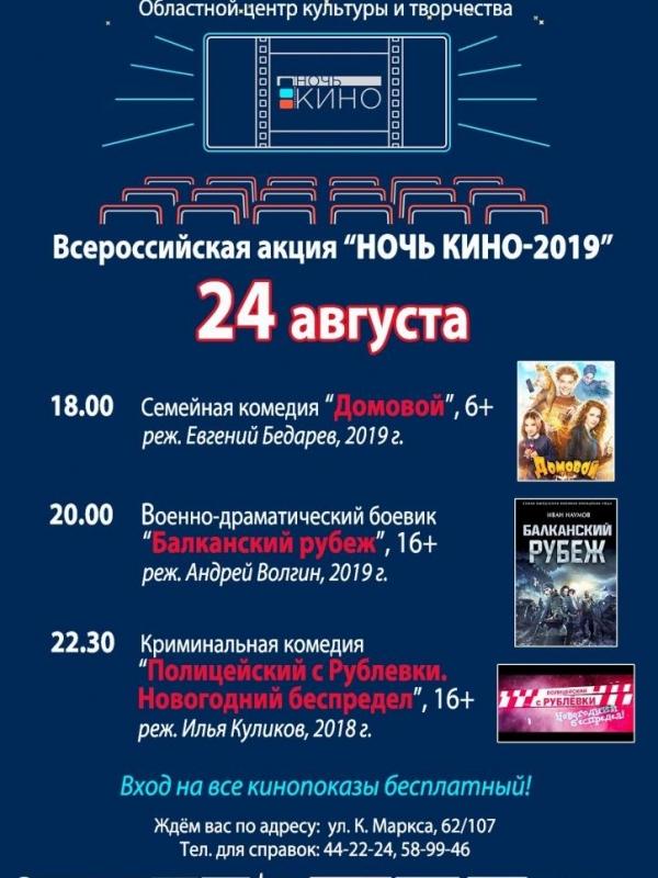"""Всероссийская акция """"Ночь кино-2019"""""""