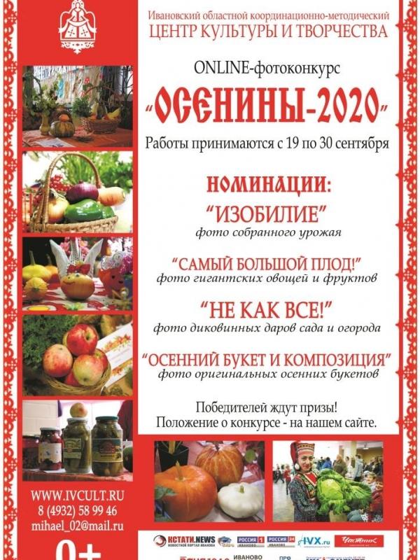 """Фотоконкурс """"Осенины-2020"""""""