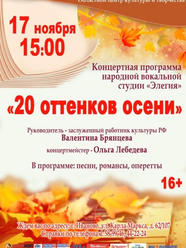 """Концерт народной вокальной студии """"Элегия"""""""