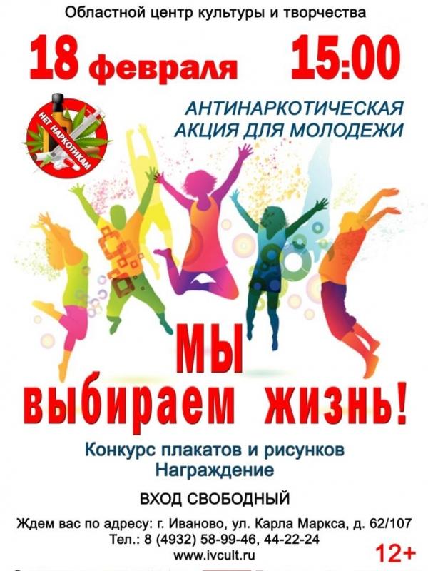 """Антинаркотическая акция для молодежи """"Мы выбираем будущее!"""""""