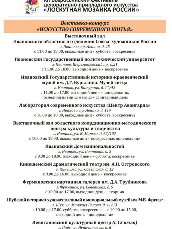 """Выставочные залы фестиваля """"Лоскутная мозаика"""""""