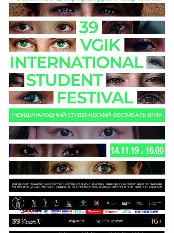 Фестивальная программа 39-го международного кинофестиваля ВГИК