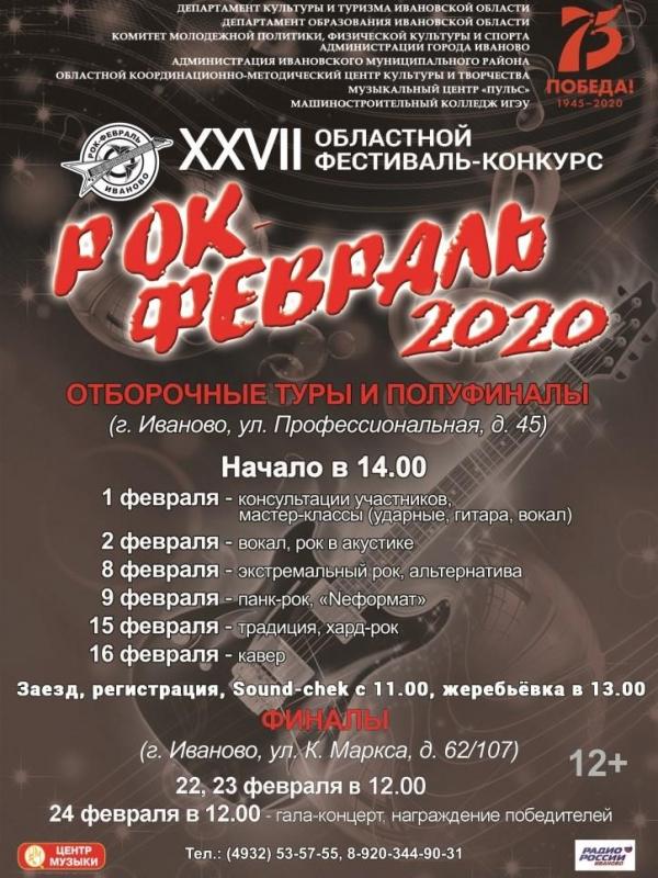 """XXVII Областной фестиваль-конкурс """"Рок-февраль"""""""