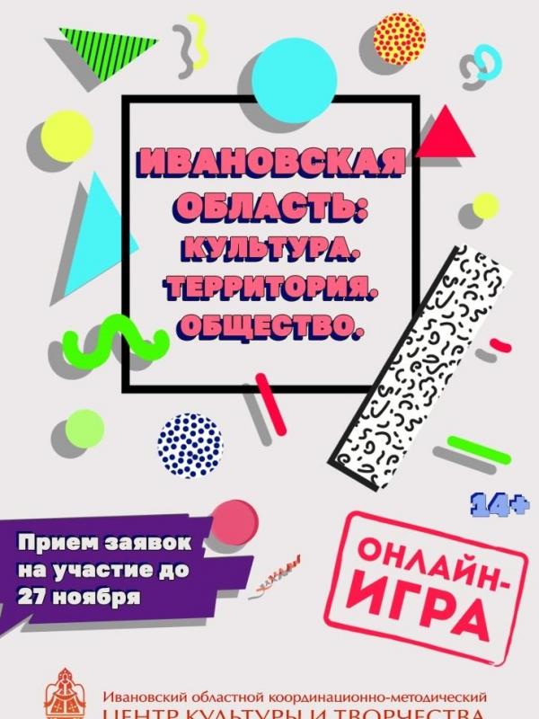 Молодежная интеллектуальная игра «Ивановская область: Культура. Территория. Общество»