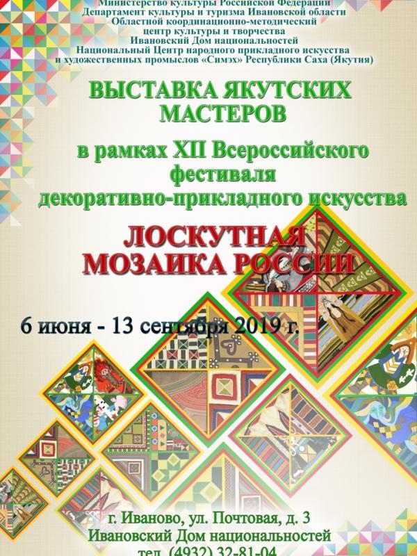 Выставка «Лоскутный мир Якутии»