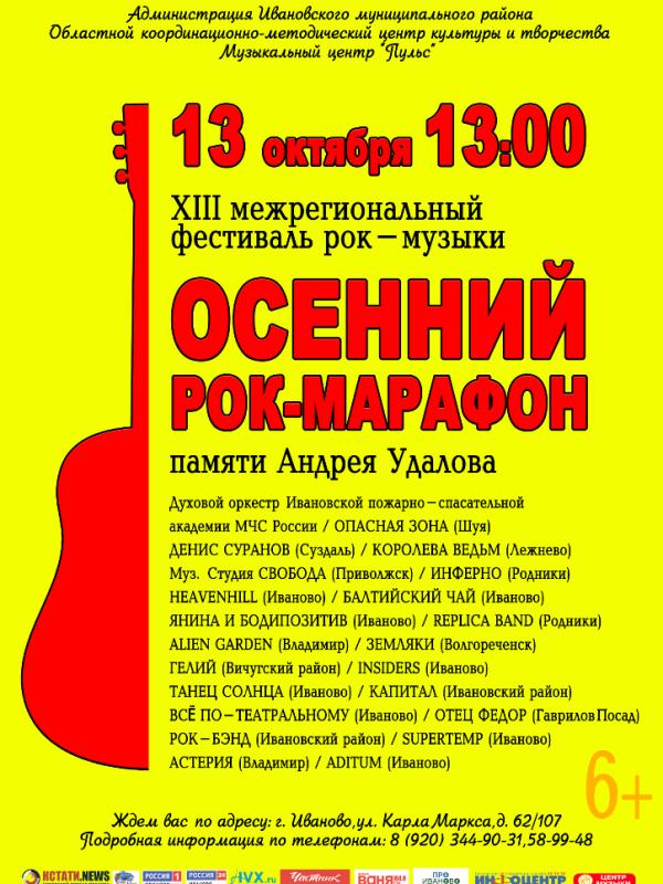 XIII межрегиональный фестиваль рок-музыки «Осенний рок-марафон» памяти Андрея Удалова