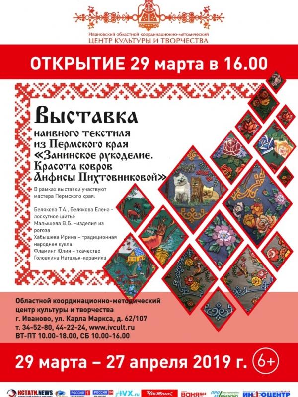 """Выставка """"Занинское рукоделие"""""""