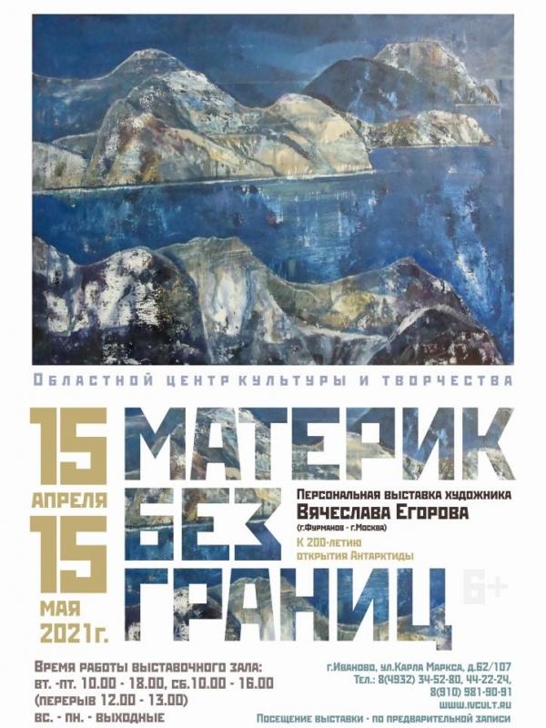 Выставка художника Вячеслава Егорова