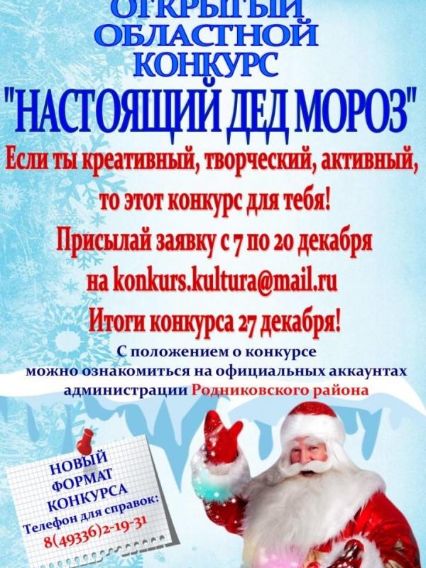 """Открытый областной конкурс """"Настоящий Дед Мороз"""""""