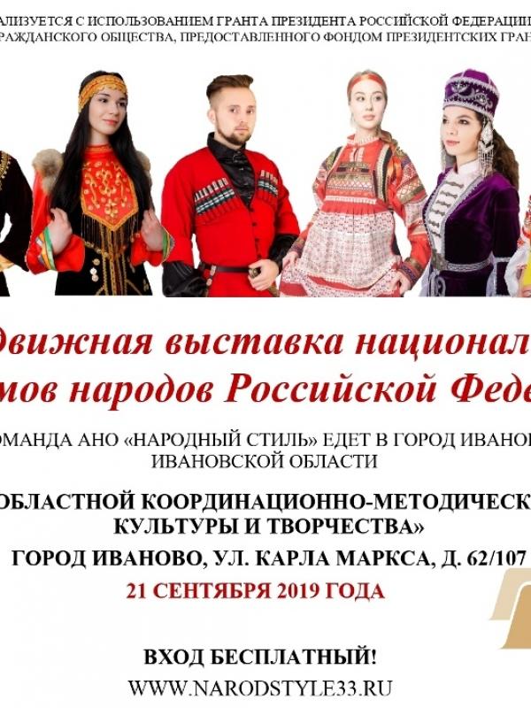 Передвижная выставка национальных костюмов народов РФ