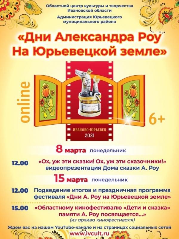 Дни Александра Роу на Юрьевецкой земле