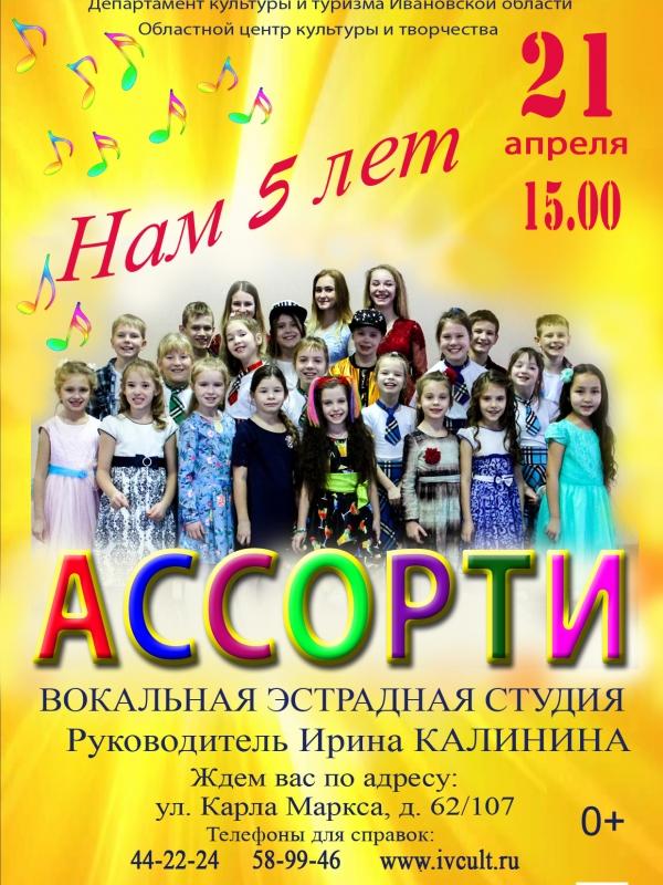 """Концерт вокальной студии """"Ассорти"""""""