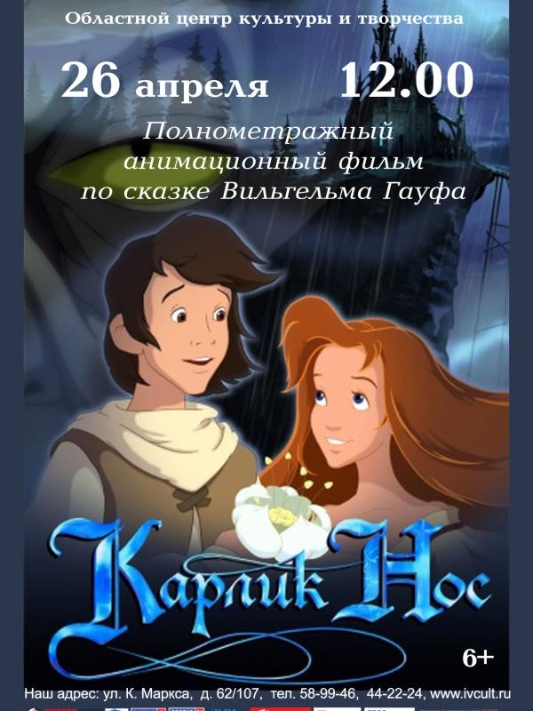 """Анимационный фильм """"Карлик Нос"""""""