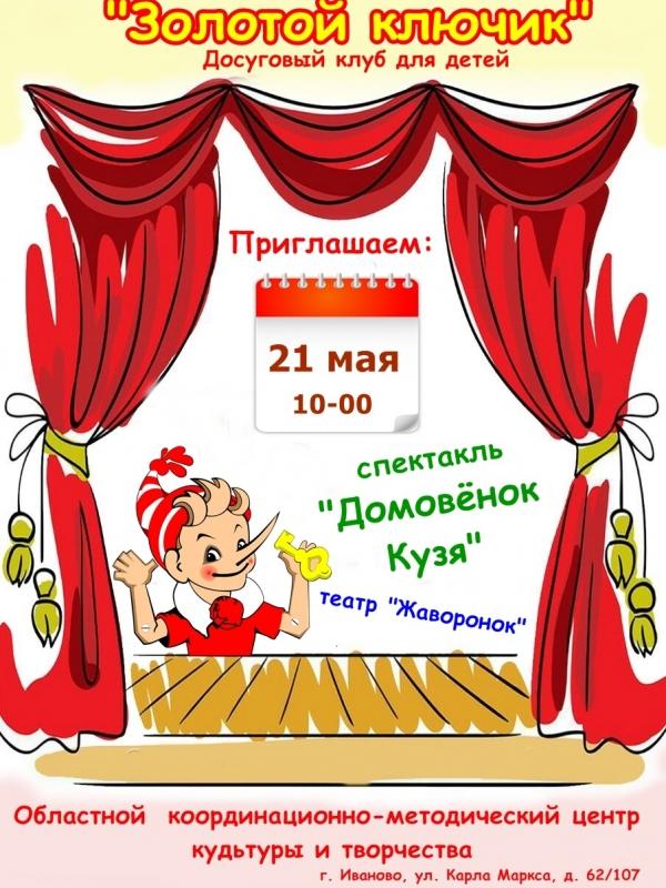 """Спектакль """"Домовенок Кузя"""""""