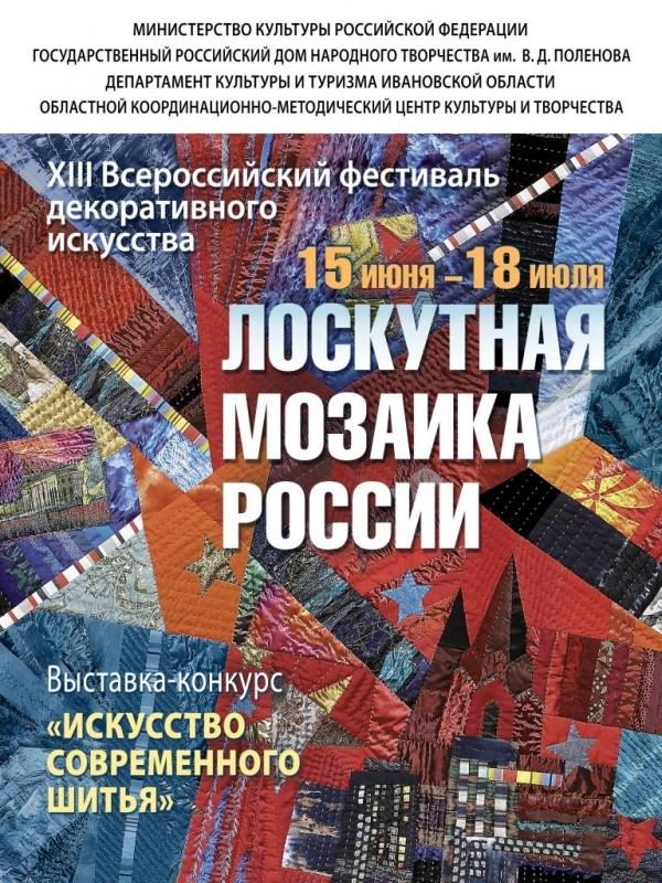XIII Всероссийский фестиваль декоративного искусства «Лоскутная мозаика России»
