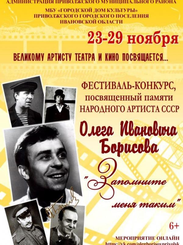Открытый фестиваль-конкурс, посвящённый памяти  народного артиста СССР О.И. Борисова,  «Запомните меня таким…»