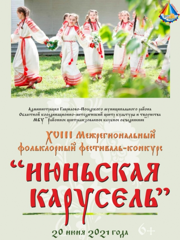 XVIII Межрегиональный фольклорный фестиваль-конкурс «Июньская карусель»