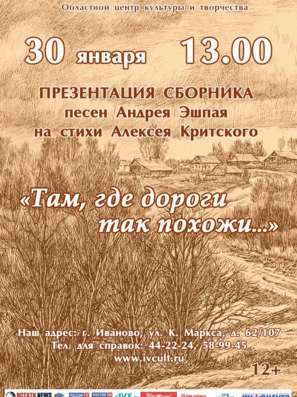 Презентация сборника песен Андрея Эшпая на стихи Алексей Критского