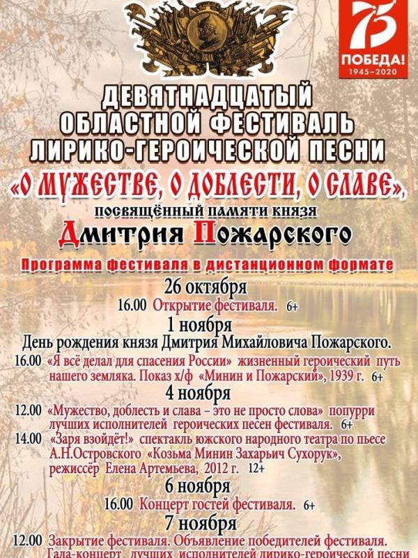 """Областной фестиваль лирико-героической песни """"О мужестве, о доблести, о славе"""""""