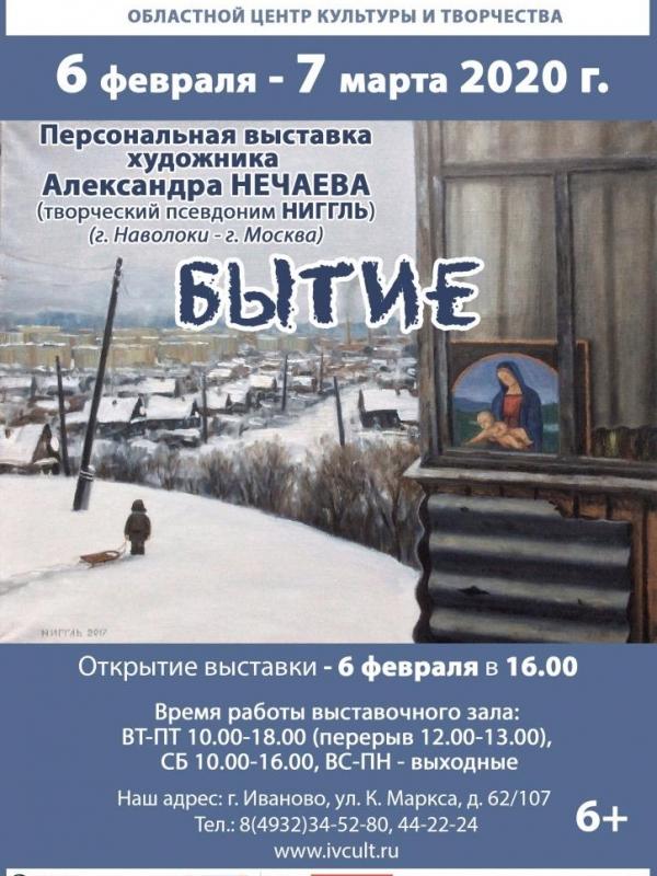 Персональная выставка художника Александра Нечаева