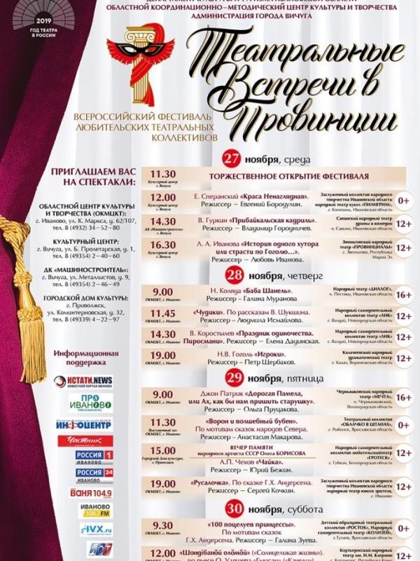 """Всероссийский фестиваль """"Театральные встречи в провинции"""""""