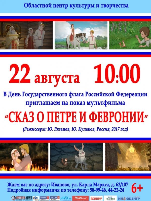 Киномероприятие, посвященное Дню Российского флага
