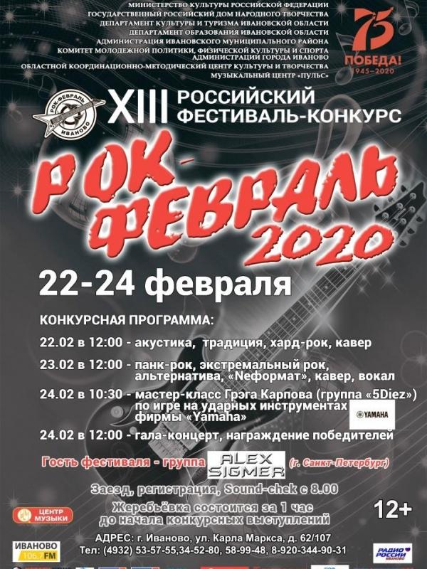 """XIII Российский фестиваль-конкурс """"Рок-февраль"""""""