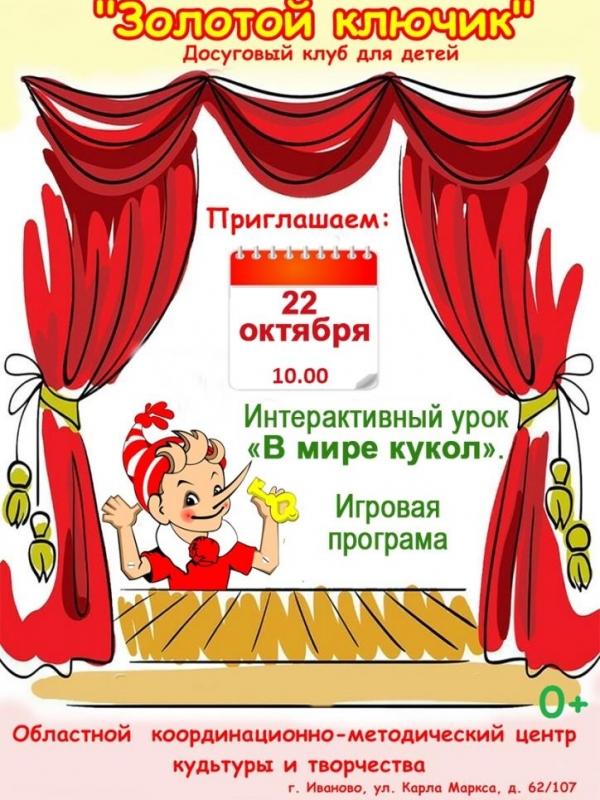 """Досуговый клуб для детей """"Золотой ключик"""""""