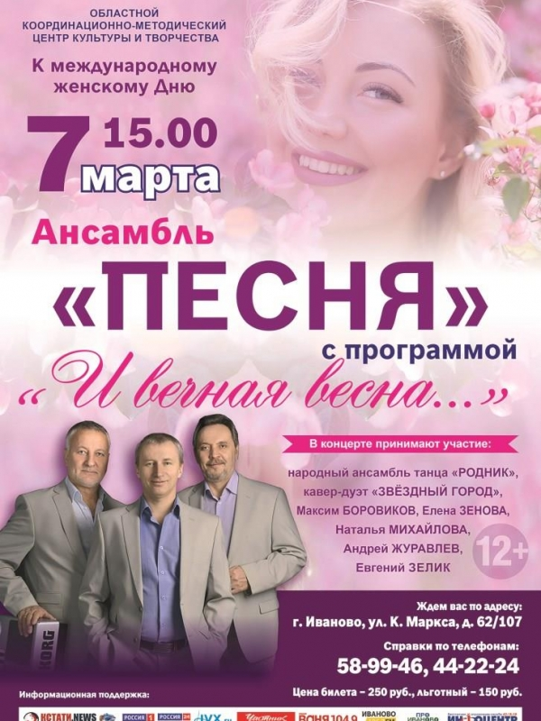 "Концерт ансамбля ""Песня"""