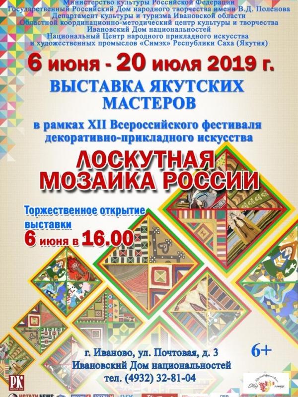 Выставка якутских мастеров