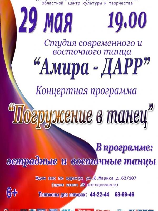 """Концертная программа """"Погружение в танец"""""""