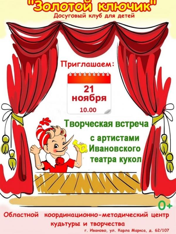 "Театр кукол ""Золотой ключик"""