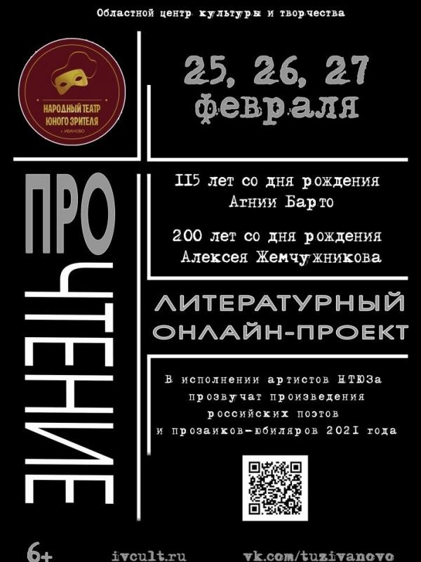 """Литературный онлайн-проект """"ПРОчтение"""""""