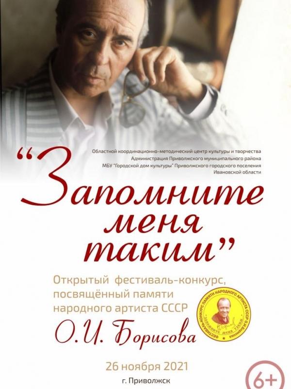 Открытый фестиваль-конкурс,  посвящённый памяти народного артиста СССР О.И. Борисова  «Запомните меня таким…»