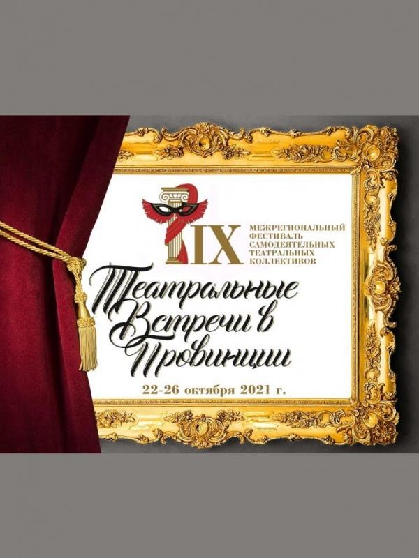 IX Межрегиональный фестиваль самодеятельных театральных коллективов «Театральные  встречи  в  провинции»