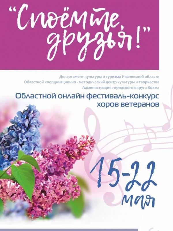 Областной конкурс-фестиваль хоров ветеранов «Споемте, друзья!»