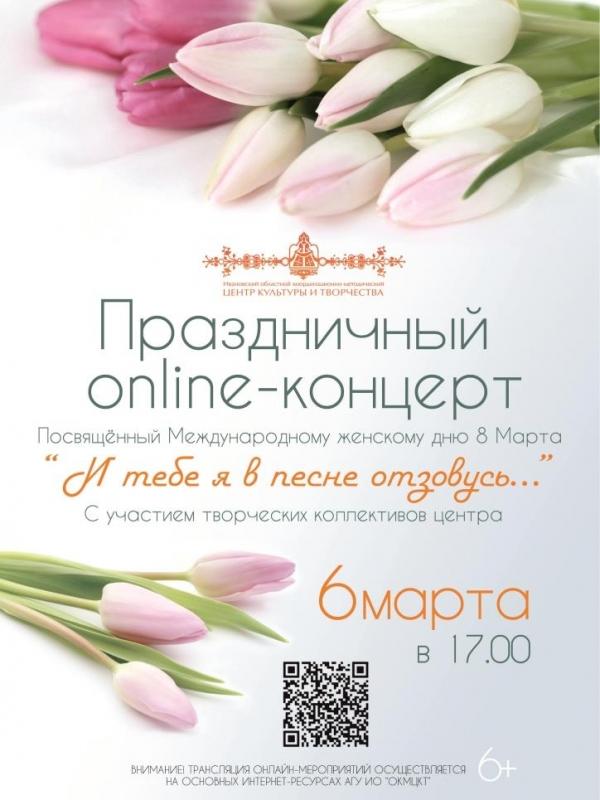Праздничный онлайн-концерт, посвященный Дню 8 Марта