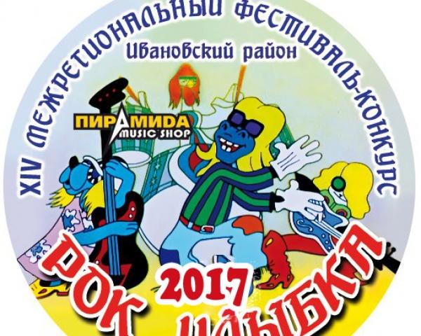 """Межрегиональный фестиваль-конкурс """"Рок-улыбка"""""""