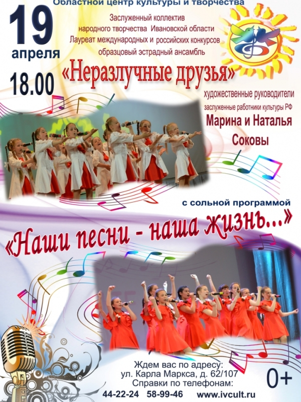 """Концерт ансамбля """"Неразлучные друзья"""""""