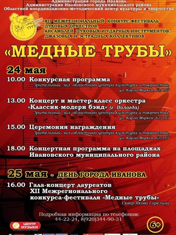 """XII Межрегиональный конкурс-фестиваль """"Медные трубы"""""""
