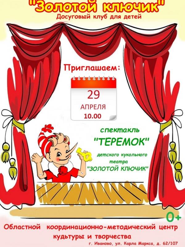 """Спектакль """"Теремок"""""""