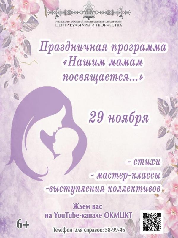 Концертная программа «Нашим мамам посвящается…»