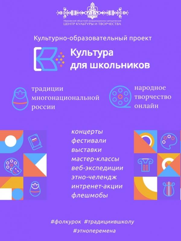 """Культурно-образовательный проект """"Культура для школьников"""""""