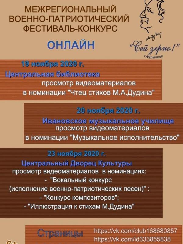 «Сей зерно!» - межрегиональный военно-патриотический фестиваль-конкурс