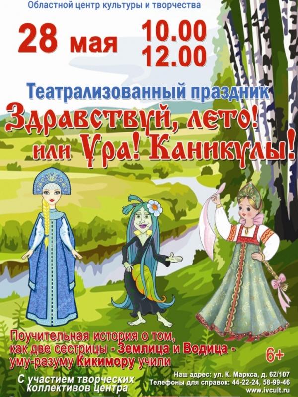 """Театрализованное представление """"Здравствуй, лето или Ура! Каникулы!!!"""""""