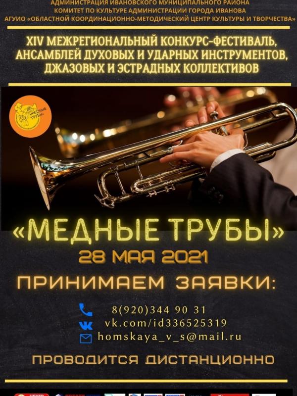 XIV Межрегиональный конкурс-фестиваль духовых оркестров, ансамблей духовых и ударных инструментов, джазовых  и эстрадных коллективов «Медные трубы»